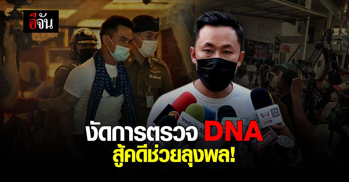ทนายตั้ม เผย เตรียมประเด็นการตรวจ DNA สู้คดีช่วย ลุงพล