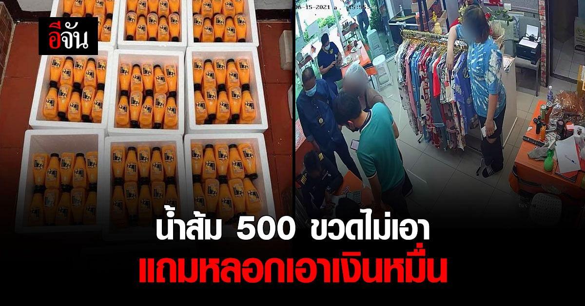 กรมสรรพสามิต แจงปม จนท. ล่อซื้อน้ำส้ม 500 ขวด ! ยัน ไม่ได้เรียกเงิน แม่ค้าน้ำส้ม