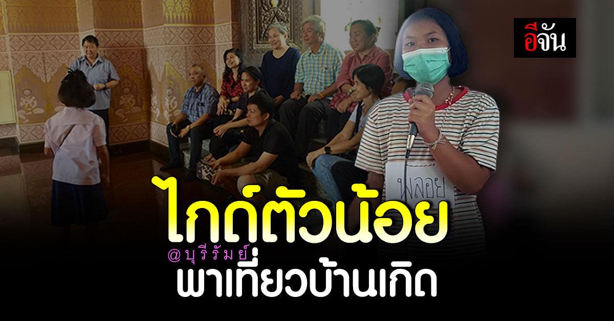 ไกด์วัยใส พาเที่ยวบุรีรัมย์ สร้างอาชีพ รักบ้านเกิด
