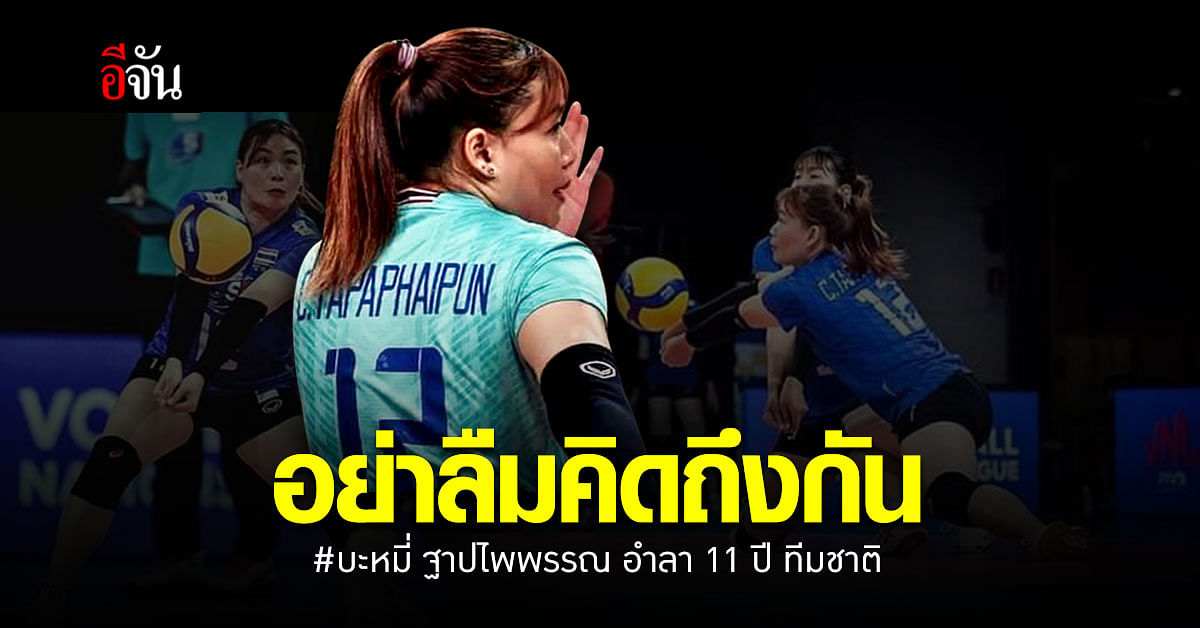 อย่าลืมคิดถึงกัน !! บะหมี่ ฐาปไพพรรณ โพสต์อำลา ทีมชาติไทย