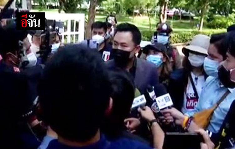 ทนายตั้ม ให้สัมภาษณ์ กับผู้สื่อข่าว