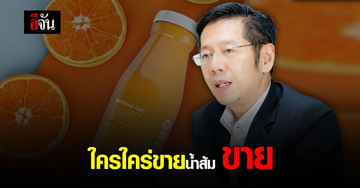 ใครใคร่ ขายน้ำส้ม ขาย ! อย. พร้อมให้คำปรึกษา แม่ค้าน้ำส้ม ทุกกรณี