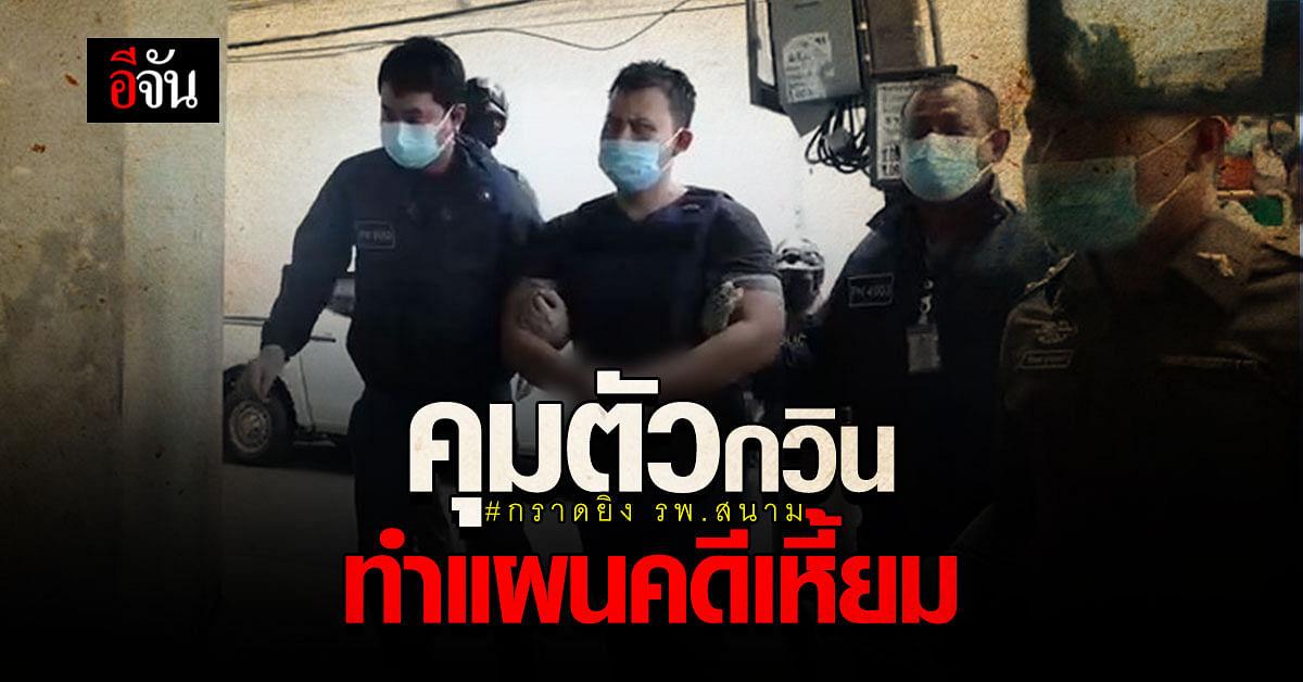 ตำรวจ คุมตัว กวิน ทำแผนประกอบคำรับสารภาพ ยิง พนง. 7-11 ก่อนไป กราดยิง รพ.สนาม