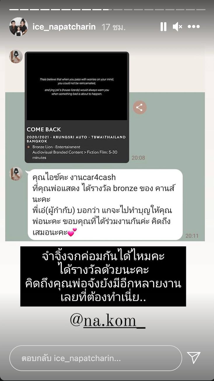 Story จาก IG ของ ไอซ์ ณพัชรินทร์