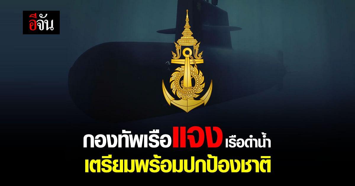 กองทัพเรือ โพสต์คลิป แจง เรือดำน้ำ เตรียมพร้อมปกป้องชาติ