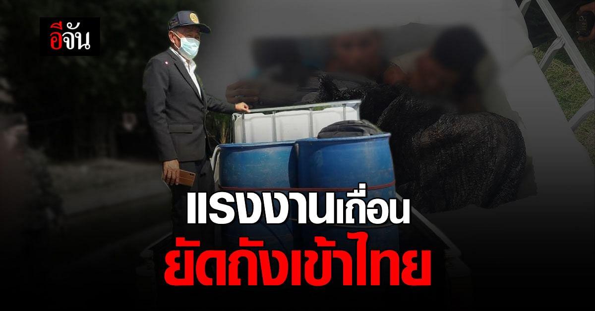 ลอบเข้าไทยไม่สนโควิด! จับแรงงานต่าวด้าว 11 คน รอบนี้พลาดโผล่หัวขึ้นจากถังซ่อน