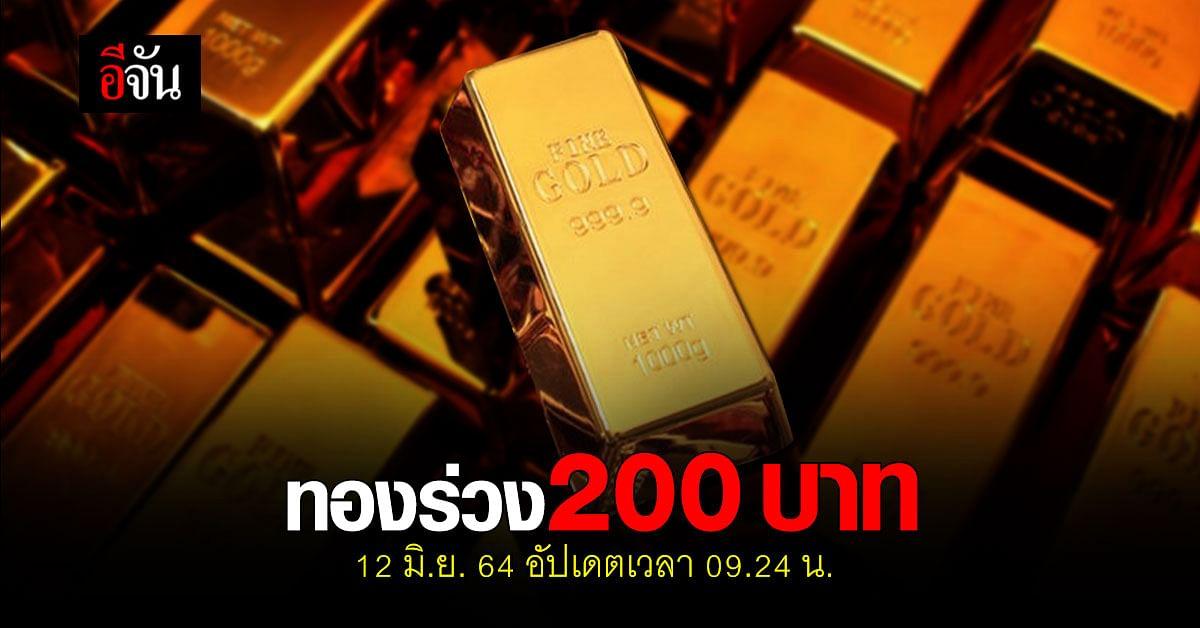 เปิดตลาด ราคาทองวันนี้ 12 มิ.ย. 64 ทองลง 200บาท