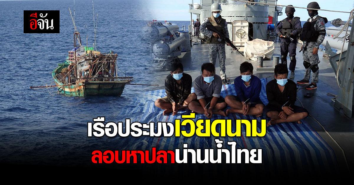 จับ เรือประมงเวียดนาม ลักลอบทำประมง ในเขตน่านน้ำไทย โดยไม่ได้รับอนุญาต