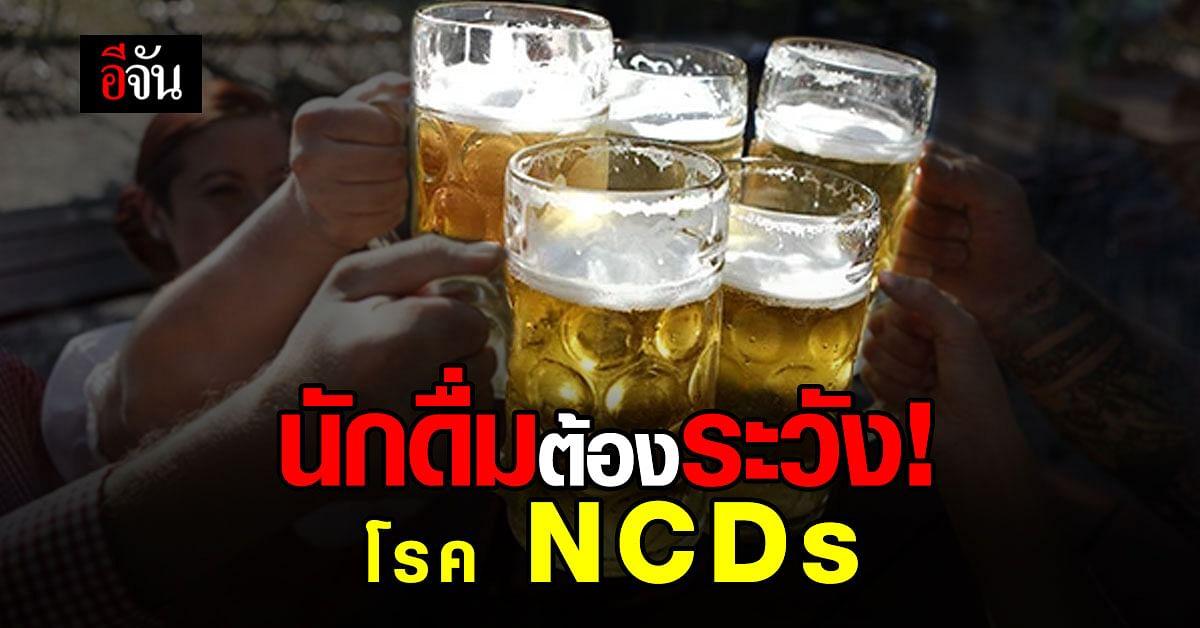 สสส. ห่วงนักดื่ม เยาวชนเริ่มดื่มตั้งแต่อายุน้อย เสี่ยงเกิดโรค NCDs