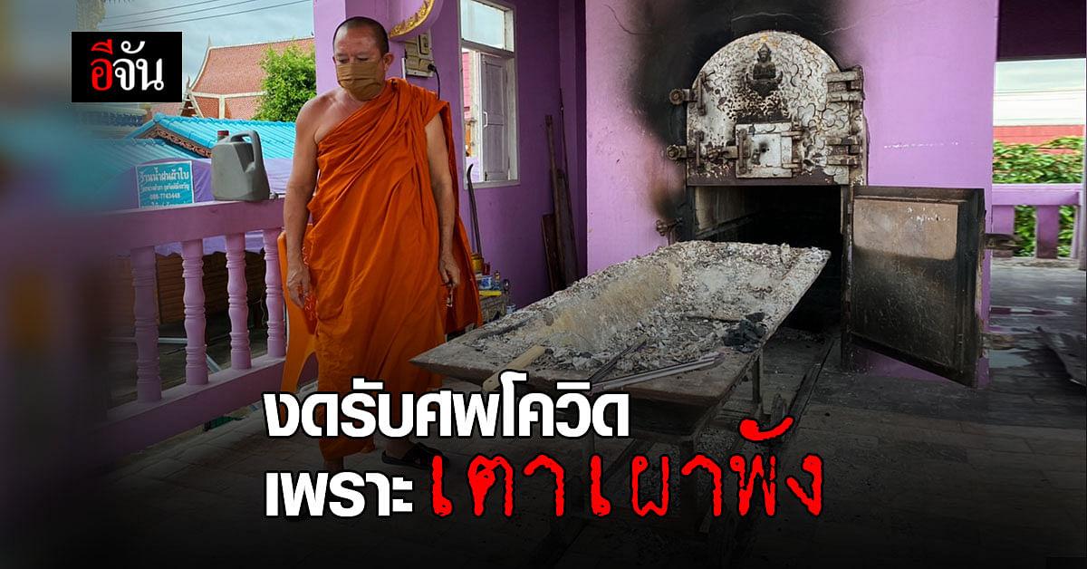 วัดบางม่วง นนทบุรี งดรับศพชั่วคราว หลังเตาเผาพัง