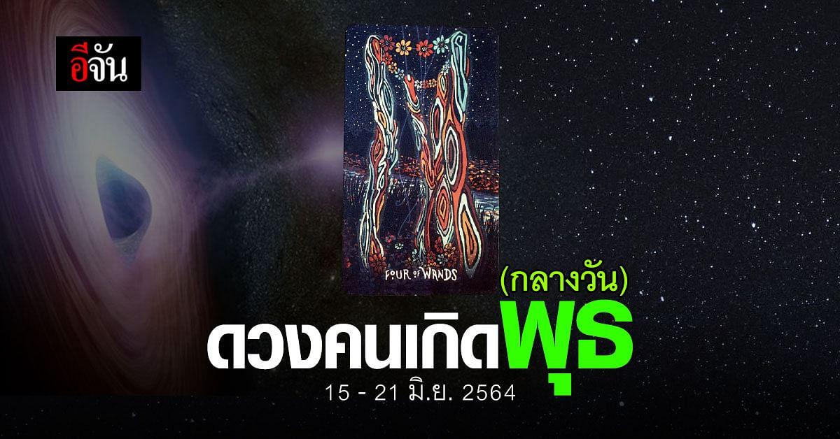 เช็กดวง คนเกิดวันพุธ (กลางวัน) 15-21 มิถุนายน 2564