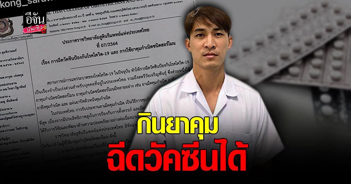 หมอก้อง สรวิชญ์ เผย ไม่ต้องหยุดยาคุมกำเนิด ก่อนการฉีดวัคซีนป้องกัน โควิด19