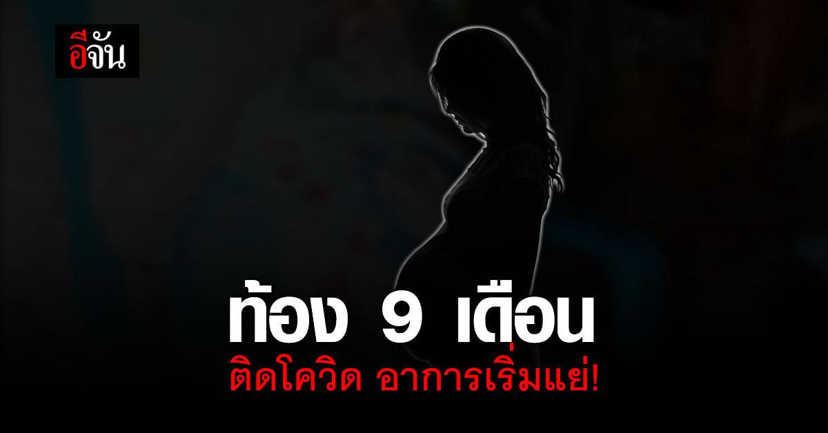 น้องชาย ร้องอีจัน 4 ชีวิต ติดโควิด รอเตียงรักษา พี่สาว ท้อง 9 เดือน อาการเริ่มแย่