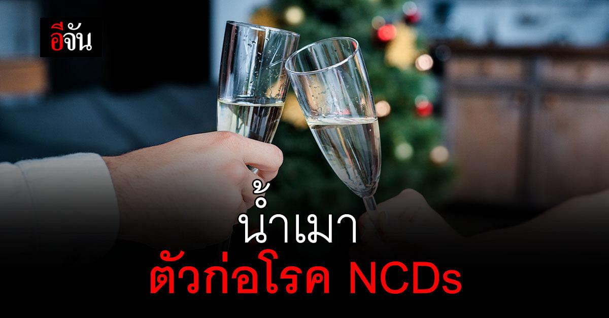 WHO เผย เครื่องดื่มแอลกอฮอล์ ตัวการก่อโรค NCDs คร่าชีวิตทั่วโลก 40 ล้านคน/ปี