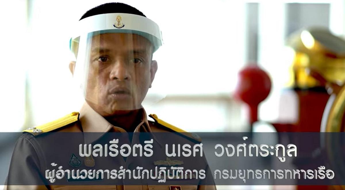 พลเรือตรีนเรศ วงศ์ตระกูล ผู้อำนวยการสำนักปฏิบัติการ กรมยุทธการทหารเรือ