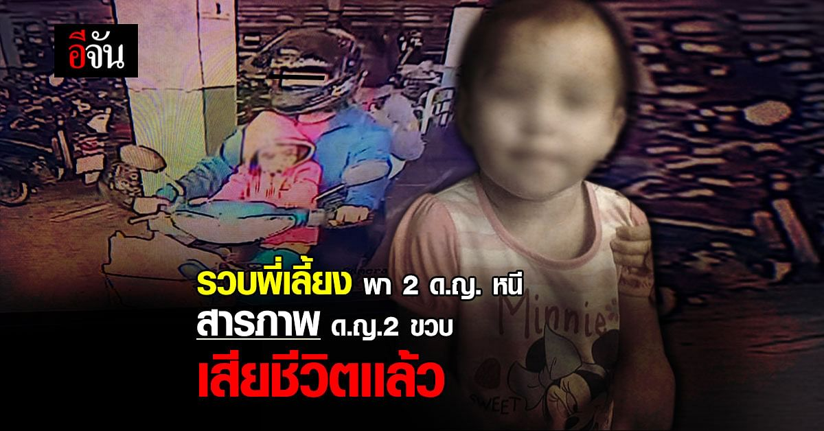 เปิดคำรับสารภาพ พี่เลี้ยง ฝังอำพรางศพ เด็กหญิง 2 ขวบ : เด็กหายกลายเป็นศพ