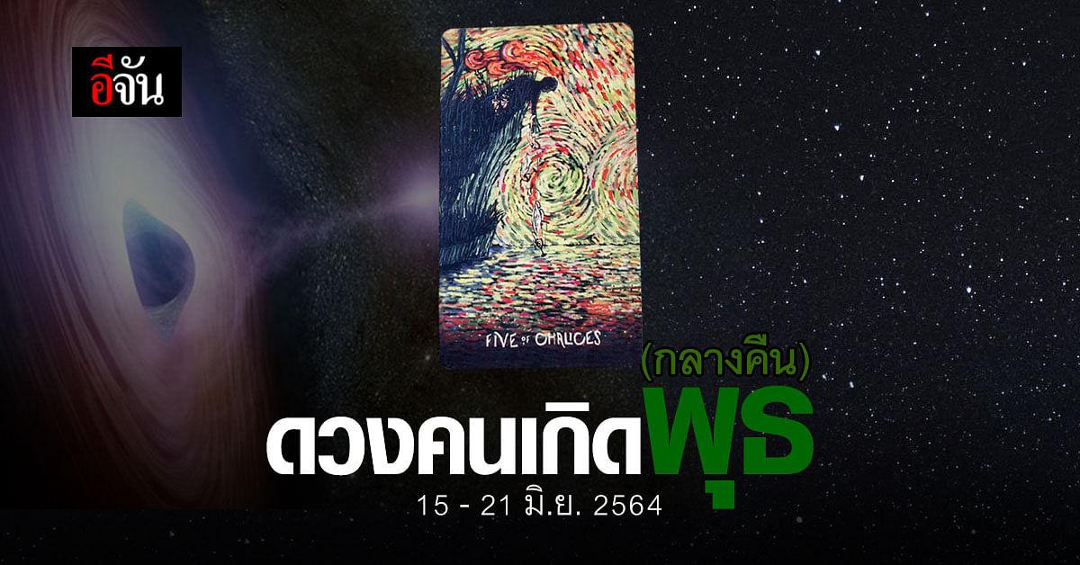 เช็กดวง คนเกิดวันพุธ (กลางคืน) 15-21 มิถุนายน 2564