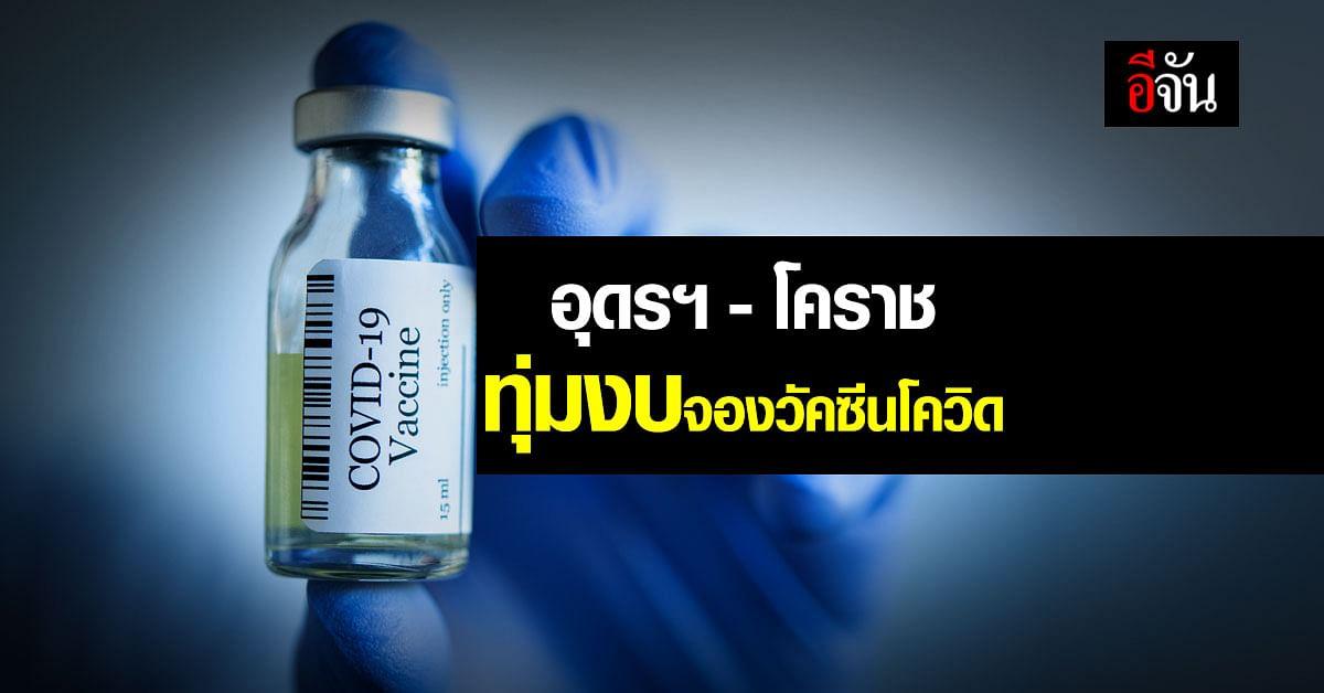 องค์การปกครองส่วนท้องถิ่น จ.อุดรฯ โคราช ทุ่มงบกว่า 100 ล้านบาท จองวัคซีนโควิด กับ ราชวิทยาลัยจุฬาภรณ์