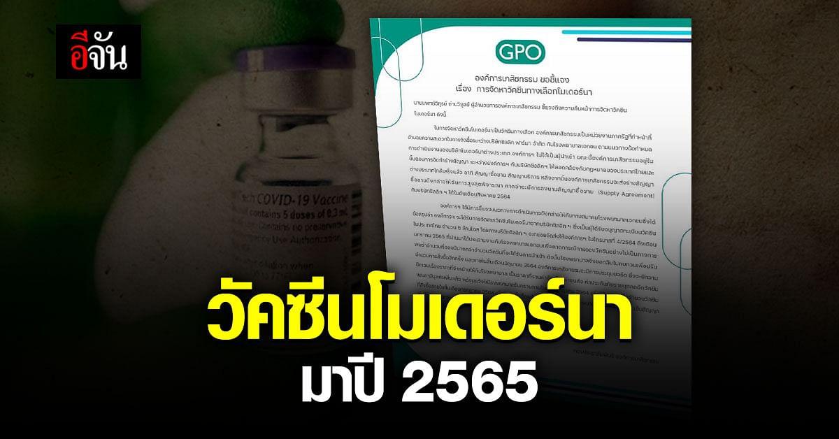 องค์การเภสัชกรรม ชี้แจง วัคซีนโมเดอร์นา มาไตรมาสที่ 4 ถึง ม.ค.ปี 2565