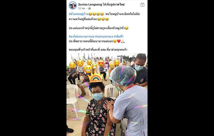 โพสต์ข้อความจากเฟซบุ๊ชื่อ Sunisa Lengsong