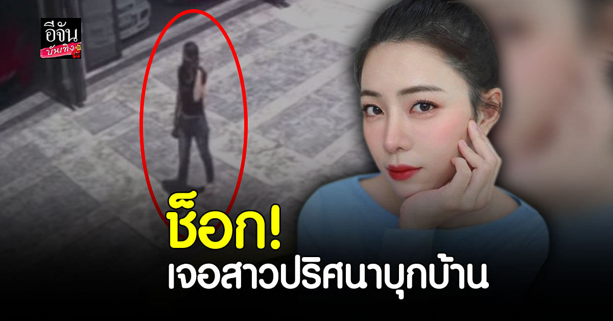 ถึงกับช็อก ! นิวเคลียร์ เผยคลิปกล้องวงจรปิด จับภาพหญิงสาวปริศนาบุกเข้ามาในบ้าน