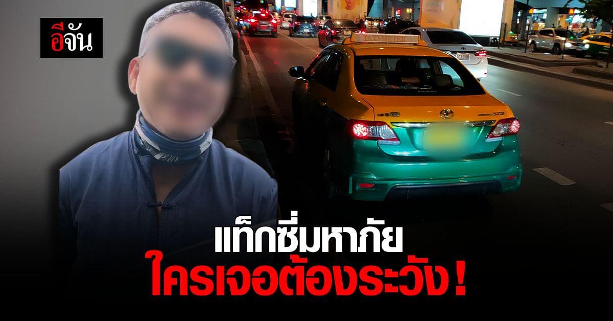 หนุ่ม-สาวโพสต์ อุทาหรณ์ แท็กซี่มหาภัย ใครเจอต้องระวัง !
