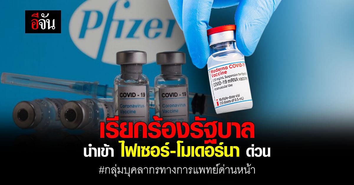 กลุ่ม บุคลากรทางการแพทย์ด่านหน้า ล่ารายชื่อ เรียกร้องรัฐบาล นำเข้าวัคซีน ไฟเซอร์  โมเดอร์นา ด่วน