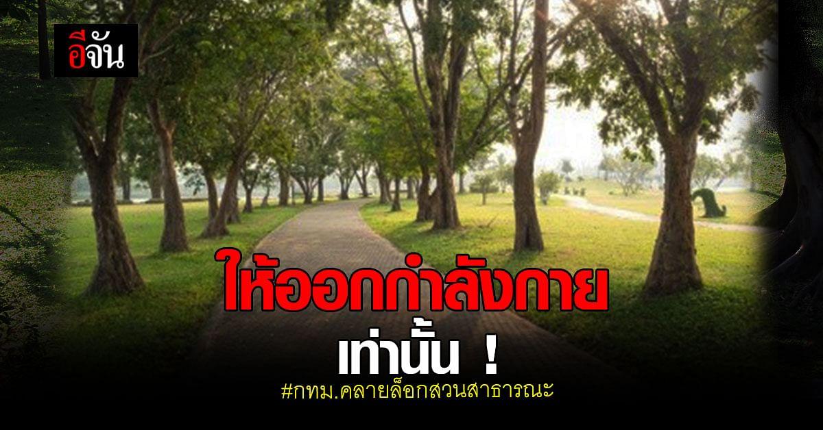 กทม.คลายล็อก สวนสาธารณะ แต่ให้ ออกกำลังกาย เดิน-วิ่ง เท่านั้น