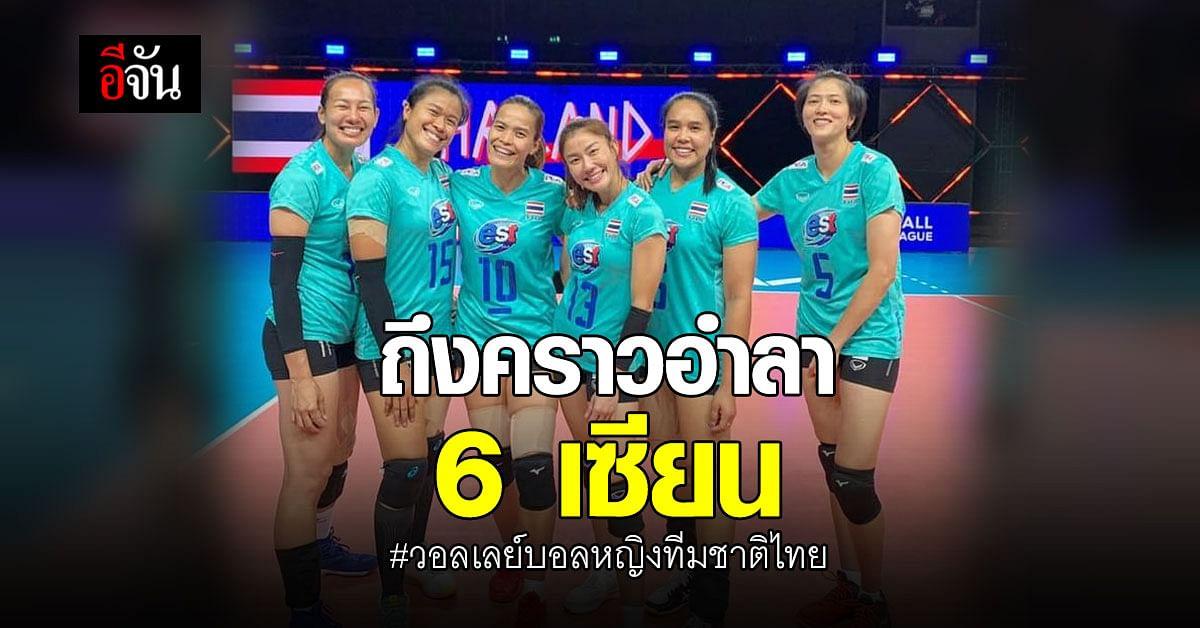 ถึงคราวอำลา 6 เซียน วอลเลย์บอลหญิง ทีมชาติไทย