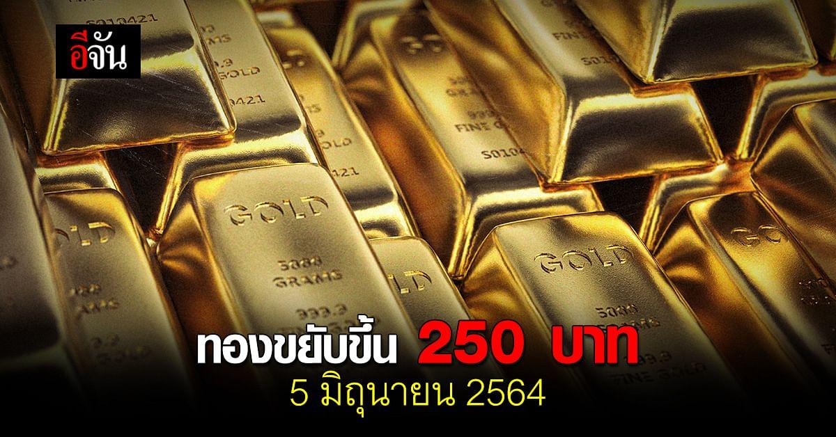 สมาคมค้าทองคำ ประกาศ ราคาทอง วันนี้ 5 มิถุนายน 2564 ปรับขึ้น 250 บาท