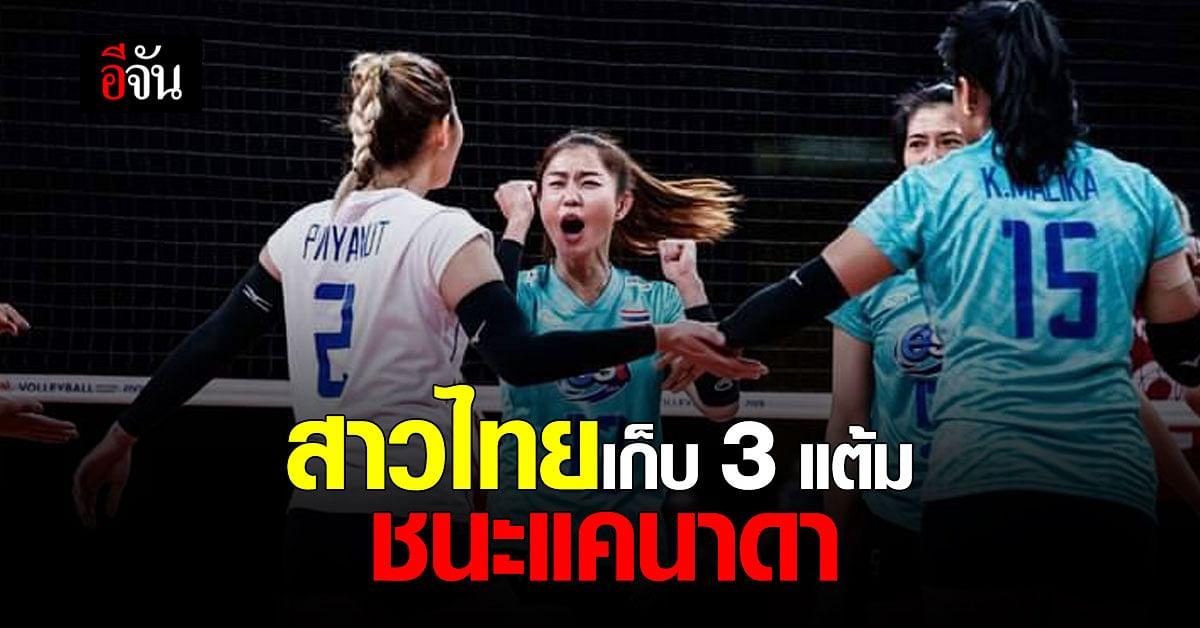 สุดปัง นักตบสาวไทย คว้าชัย หลังทุบ แคนาดา สำเร็จ ใน ศึกวอลเลย์บอลหญิงเนชันส์ลีก ( VNL 2021 )