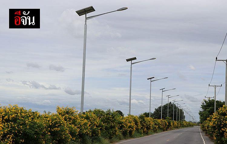 เสาไฟฟ้าพลังงานแสงอาทิตย์