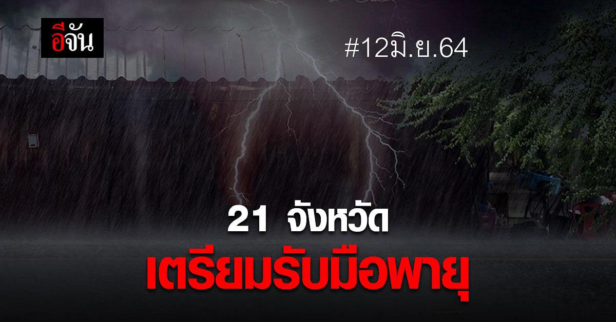 อุตุฯ เตือน คาดพายุดีเปรสชั่นทวีกำลัง กระทบ 21 จังหวัด เหนือ – อีสาน