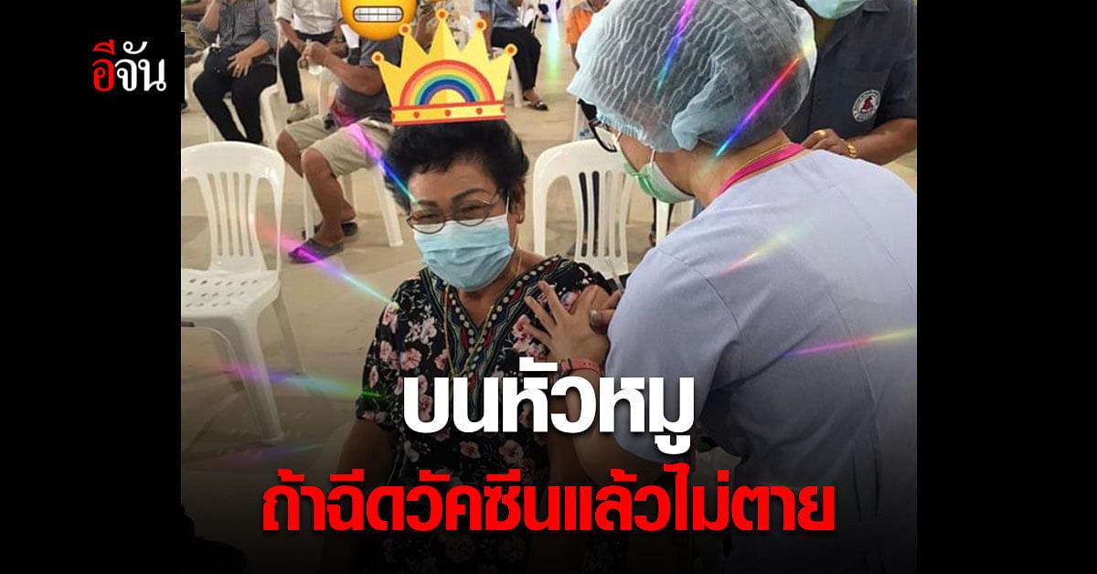 ฉีดวัคซีน โควิด แล้วไม่ตาย จะถวายหัวหมู !