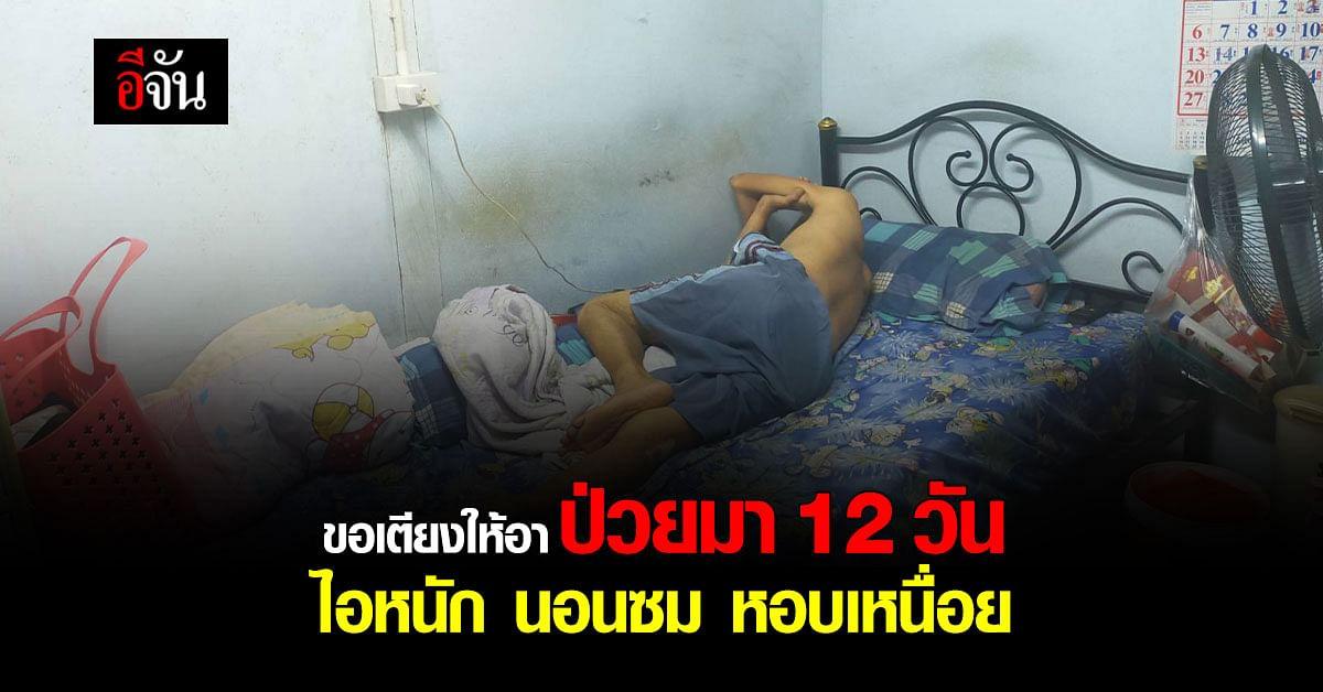 ขอเตียงให้อา-ป่วยมา-12-วัน-ไอหนัก-นอนซม