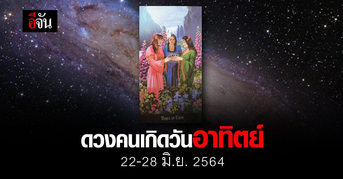 เช็กดวง คนเกิดวันอาทิตย์ 22-28 มิถุนายน 2564
