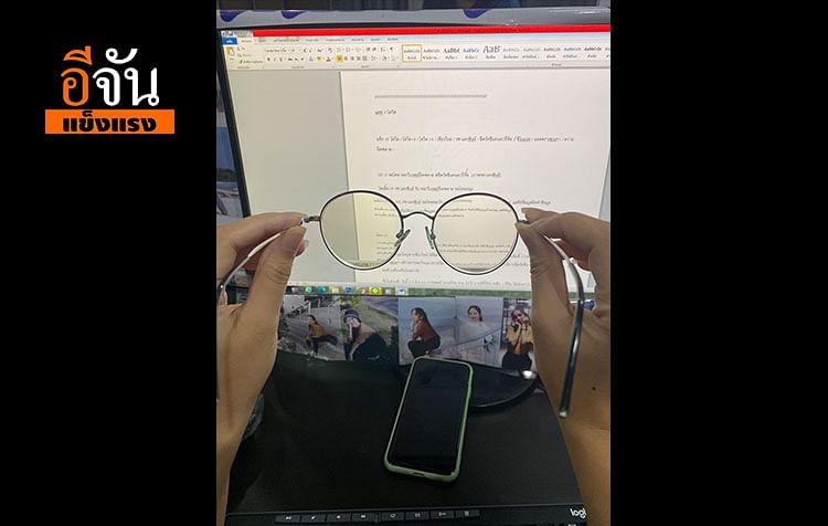 วิธีการรักษาอาการปวดตาจากการเพ่งจอคอมพิวเตอร์เป็นเวลานาน