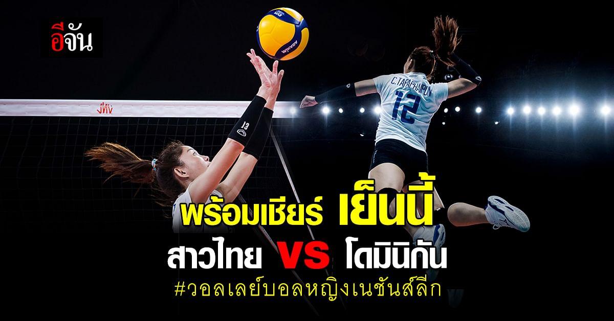 พร้อมเชียร์ 15.00 น. ลูกยางสาวไทย พบ โดมินิกัน ศึก วอลเลย์บอลหญิง เนชันส์ลีก ( VNL 2021 )