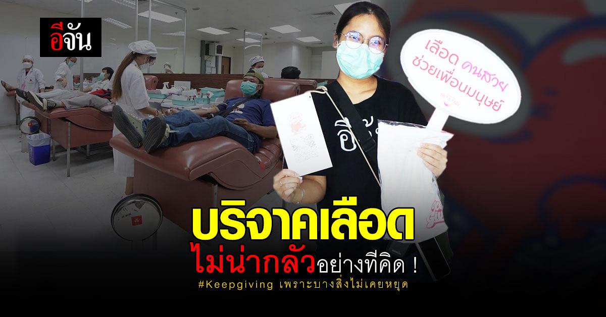 เลือดขาดแคลน ! ททท. X สภากาชาดไทย ชวนคนไทยช่วย บริจาคเลือดช่วยชาติ Keepgiving เพราะบางสิ่งไม่เคยหยุด