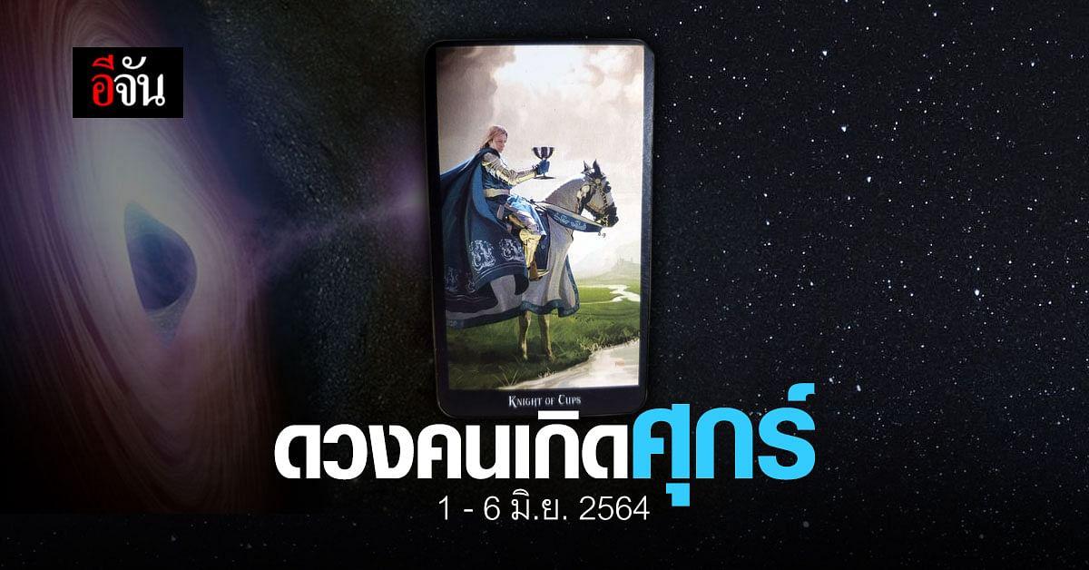 เช็กดวง คนเกิดวันศุกร์ 1-6 มิถุนายน 2564