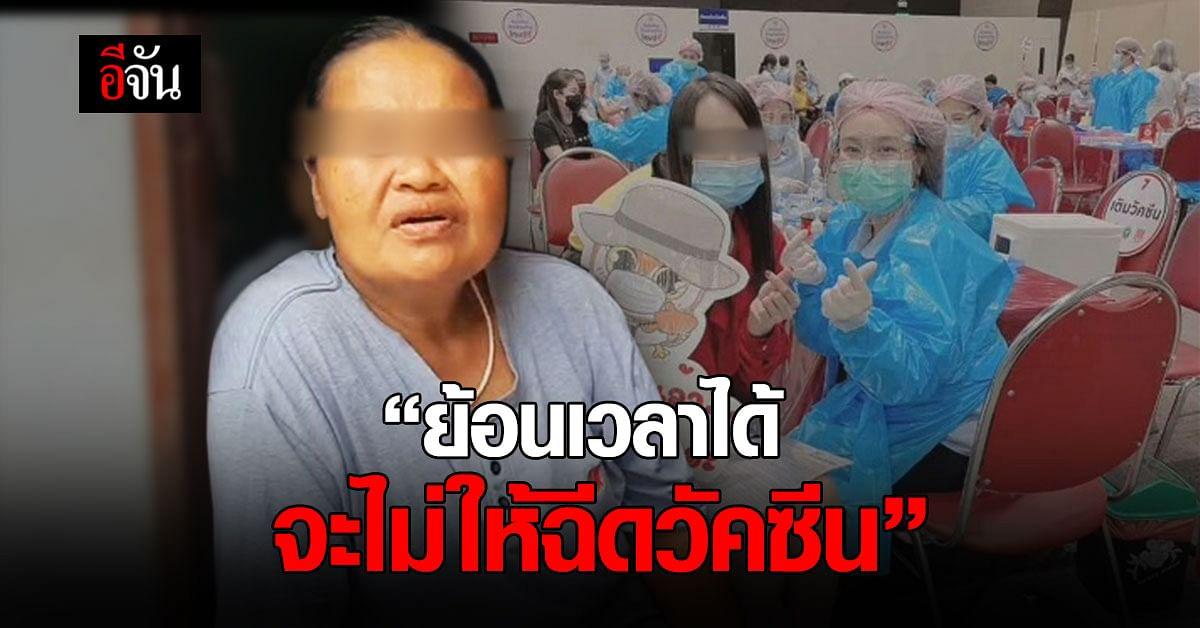 ไร้เยียวยา ! แม่วอนช่วยเหลือ ลูกสาวกลายเป็น เจ้าหญิงนิทรา หลังฉีด วัคซีนโควิด