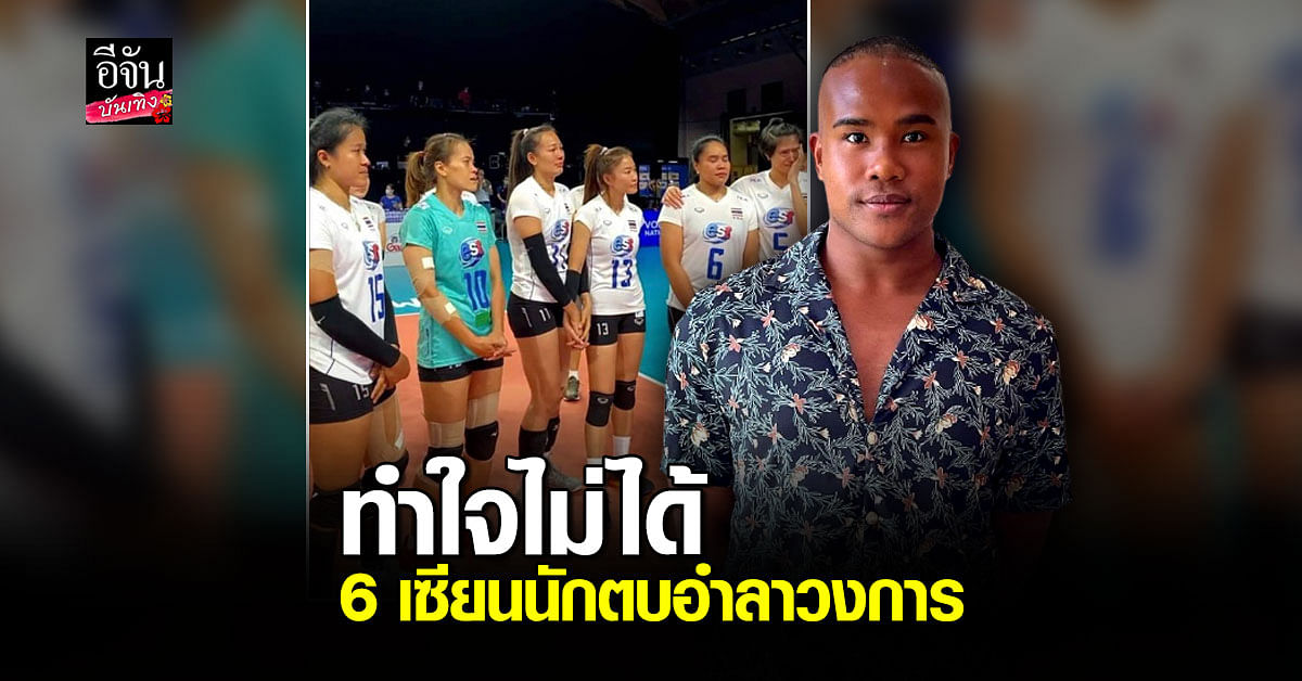 รัศมีแข โพสต์ซึ้งถึง 6 เซียนนักตบสาวไทยอำลาวงการ นอนไม่ได้ ร้องไห้หนักมาก