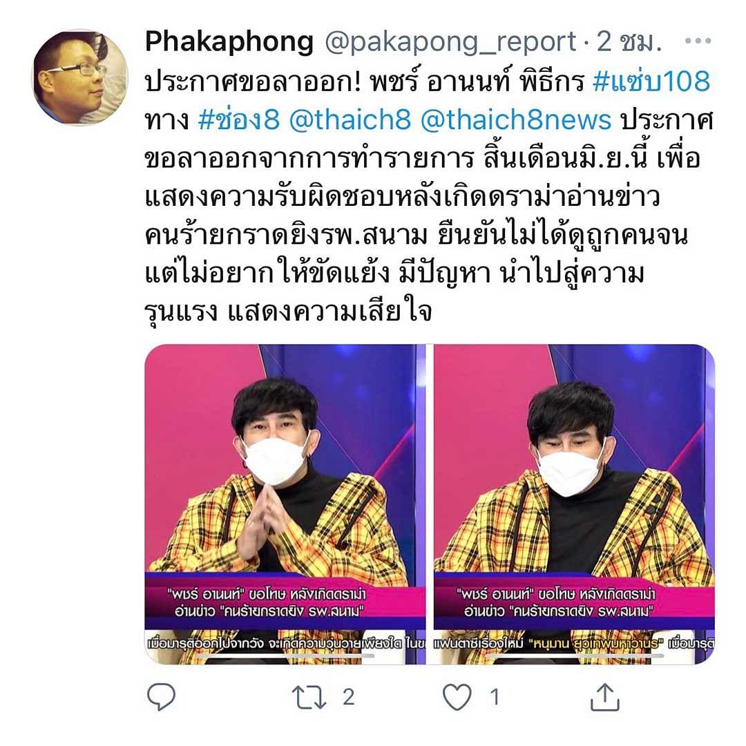 โพสต์ข้อความผ่าน Twitter ชื่อ Phakaphong