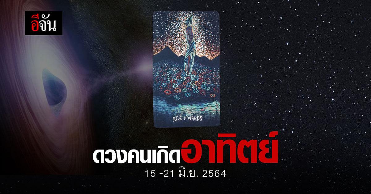 เช็กดวง คนเกิดวันอาทิตย์ 15-21 มิถุนายน 2564