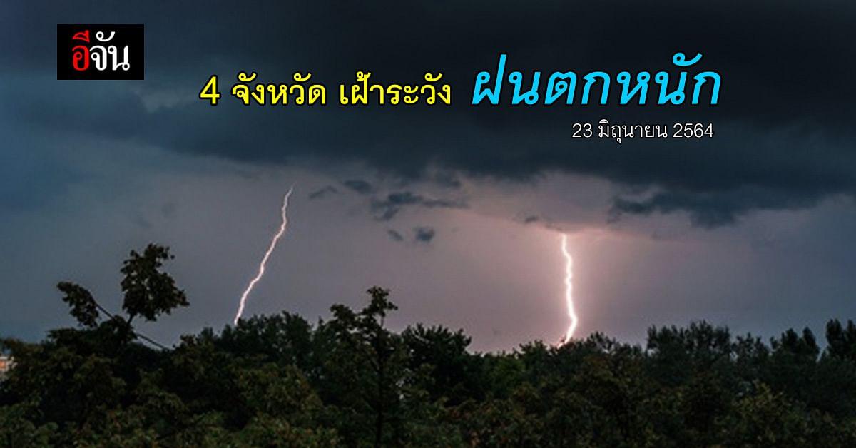 สภาพอากาศวันนี้ ภาคตะวันออก และ ภาคใต้ฝั่งตะวันตก ยังคงมี ฝนตกหนัก