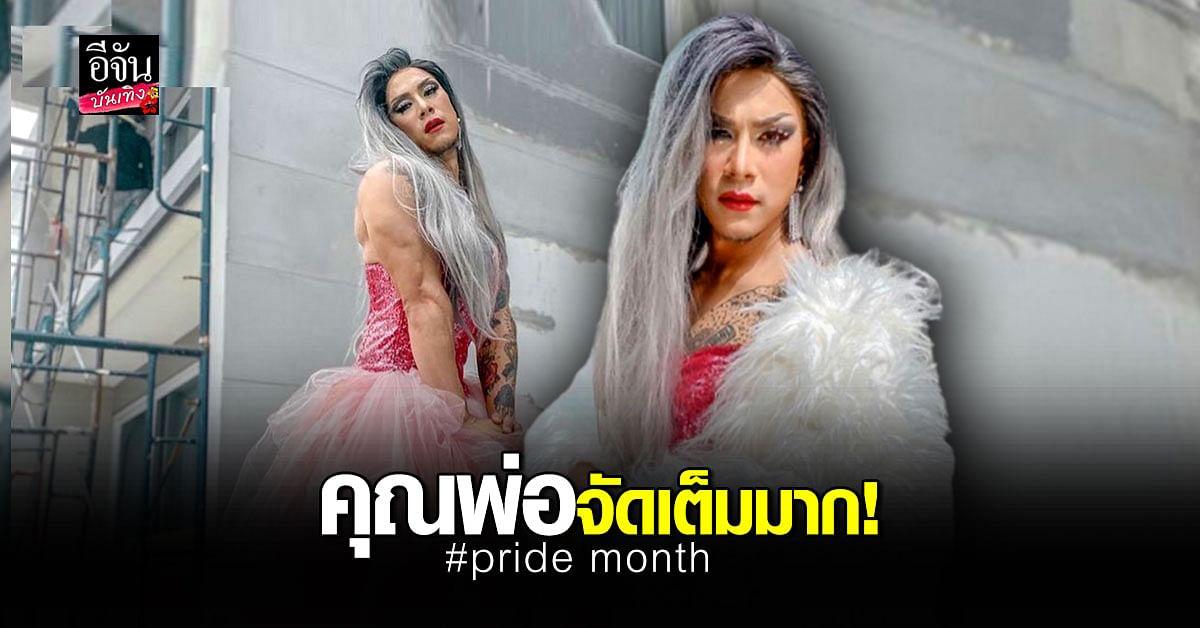 กาย - ฮารุ ร่วมแสดงจุดยืน - เรียกร้องสิทธิความเท่าเทียมในเดือน pride month