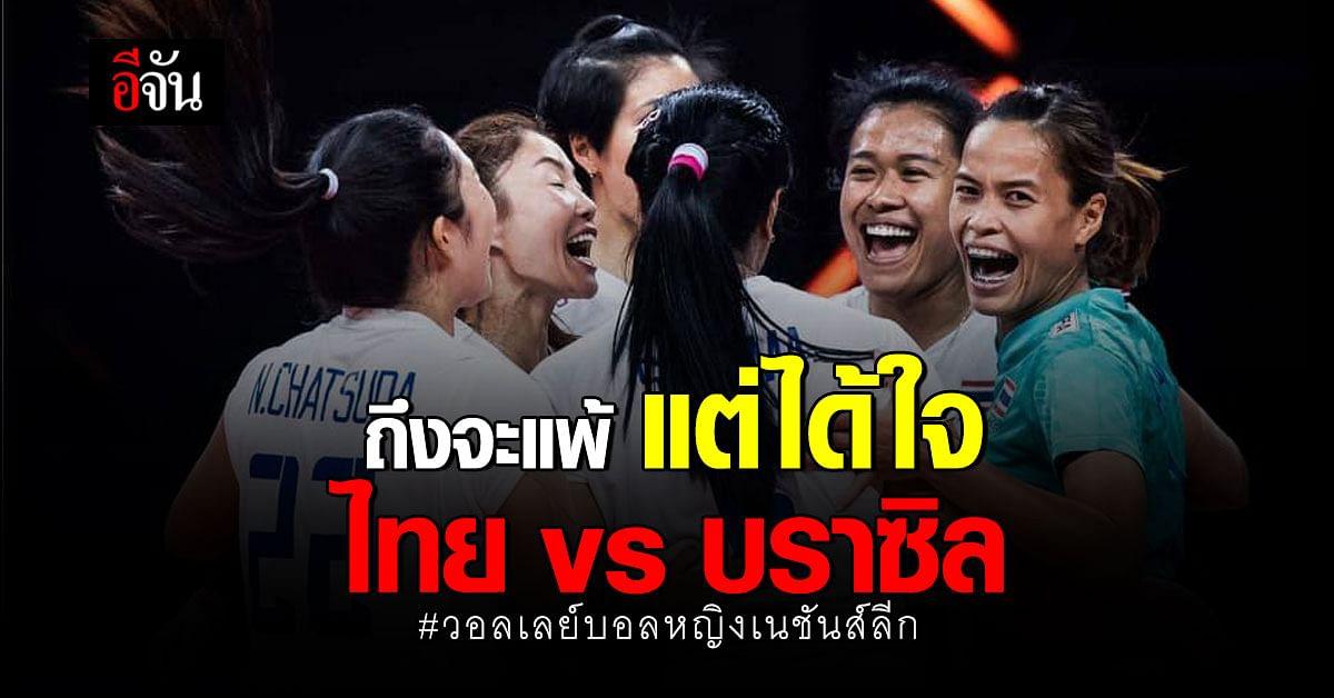 แกร่งไม่ไหว นักตบสาวไทย ต้านไม่อยู่ พ่าย บราซิล ใน ศึกวอลเลย์บอลหญิงเนชั่นส์ลีก ( VNL 2021 )