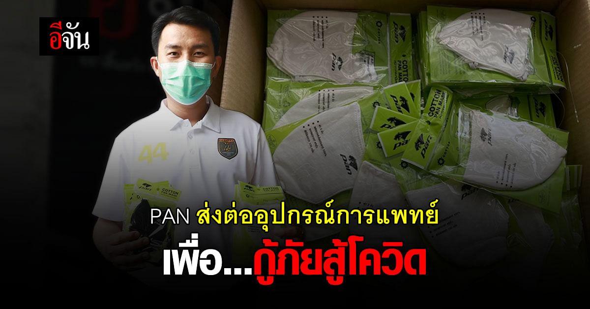 ไม่ทอดทิ้งกัน! PAN รองเท้ากีฬาแบรนด์ไทย ส่งมอบ อุปกรณ์การแพทย์ เพื่อด่านหน้าโควิด