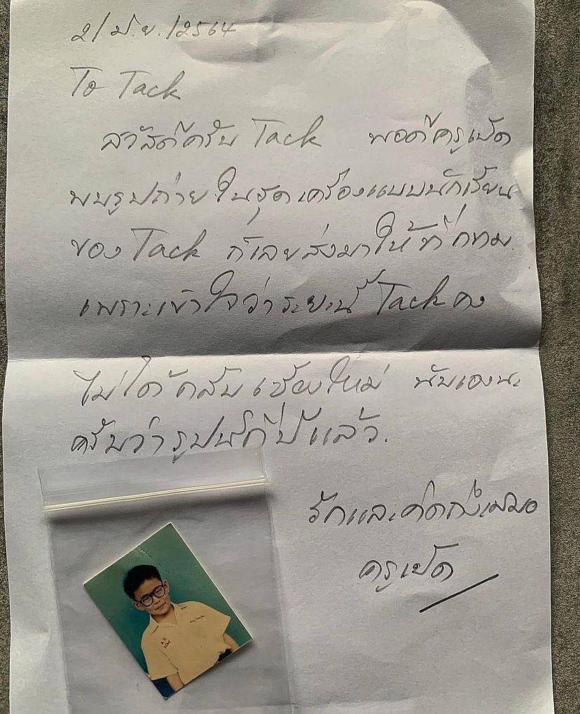 ภาพจดหมายจาก ของครูเป็ด