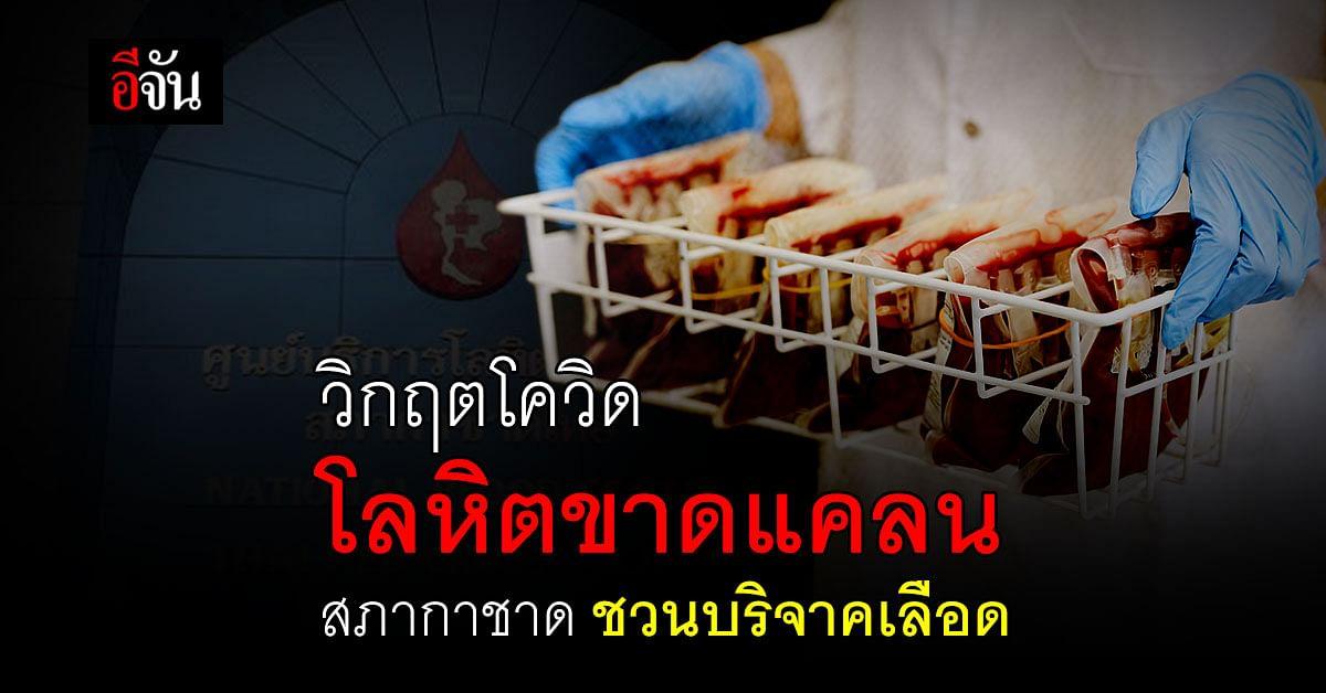 สภากาชาด จัดกิจกรรม ชวนคนไทย บริจาคเลือด 25 มิถุนายน 2564 รับเกียรติบัตร เนื่องในเดือนของ วันผู้บริจาคโลหิตโลก